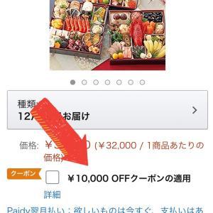 高級おせちが10,000円引き