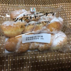 【セブンイレブン】子供が喜んで食べたツイストドーナツ