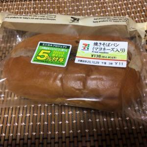 【セブンイレブン】お気に入りのマヨネーズ入り焼きそばパン