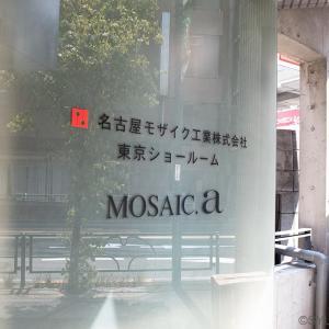 名古屋モザイク工業のショールームに行って来ました