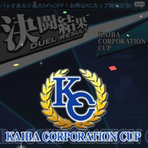 【遊戯王デュエルリンクス】KCカップ1st突破!