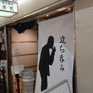 また新しい格安の立ち飲み屋が 「立ち呑み 庶民」駅前第2ビル地下2階 梅田