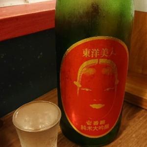 東洋美人 壱番纏 純米大吟醸 澄川酒造場/山口