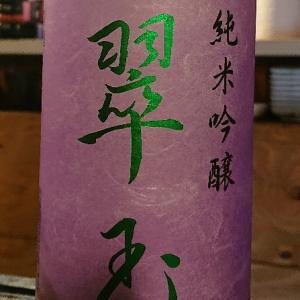 翠玉 純米吟醸
