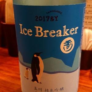 Ice Breaker(アイスブレーカー) 玉川 純米吟醸 無濾過生原酒 2019BY 京都/木下酒造