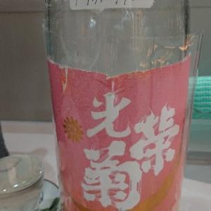 光栄菊 黄昏Orange(たそがれオレンジ) 無濾過生原酒