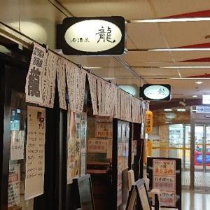 安いし入りやすいし料理もうまい 居酒屋 龍 駅前ビル/梅田
