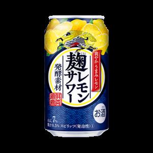 キリン「麹レモンサワー」麹のレモンサワーってどうなん