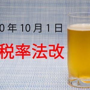 10月1日酒税増税で新ジャンルはいくら値上がりするのか