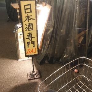 一人で心地よい日本酒専門店 立ち呑み 最/なんば