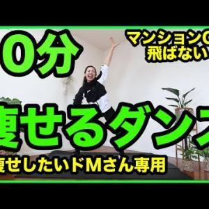 【地獄の10分】家でできる脚痩せダンスで楽しくダイエット!#家で一緒にやってみよう【タッチマイヘアダンス】