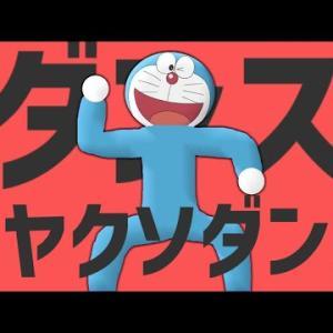 ダンスオヤクソダンス【ドラえもんおやくそく×ダンスロボットダンス】