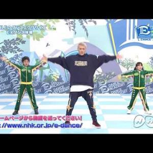 [Eダンスアカデミー] EXダンス体操(EXILEのダンス体操) | NHK