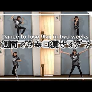 【ダイエット】2週間で9キロ痩せるダンス Dance to lose 9kg in two weeks【ももかチャンネル】