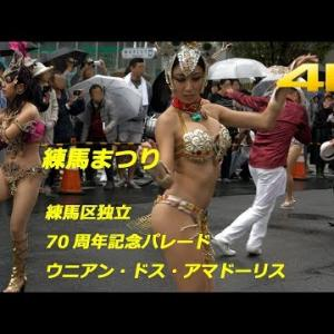 【4K】2017.10.15 練馬まつり 記念パレード(その1)「サンバJD」G.R.E.S. UNIAO DOS AMADORES