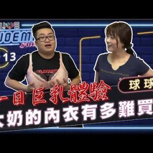 【Joeman Show Ep13】一日巨乳體驗!大奶的內衣有多難買?ft.球球