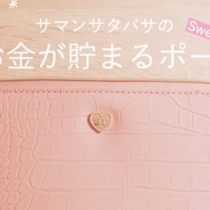 Sweet9月号付録「サマンサタバサお金が貯まる♡バインダーポーチセット」が革命的にオシャレで便利!