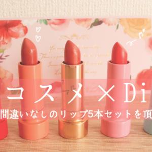 """中国コスメ""""AFU""""のディズニープリンセスコラボが可愛いすぎる。【Disney Lipstick Box】"""