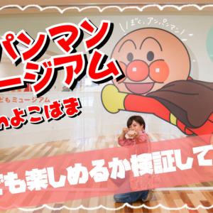 横浜アンパンマンミュージアムの楽しみ方を徹底解析!大人でも元気100倍なりました。