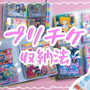 20代女子のプリチケ・フォロチケ収納法を紹介します☆彡【プリチャンカード】