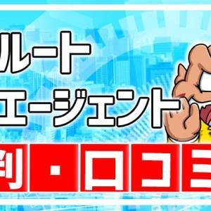 【暴露】リクルートエージェントの評判・口コミ【IT転職体験記】