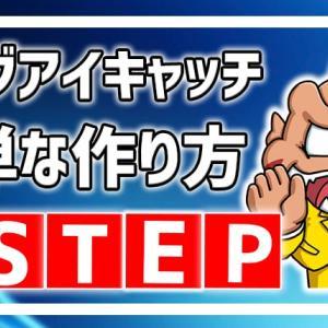 ブログアイキャッチ画像の作り方簡単作成4step【誰でもできる】