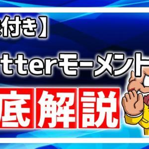 Twitterモーメントの作成・編集・活用方法を画像付きで解説!【PC・スマホ別】