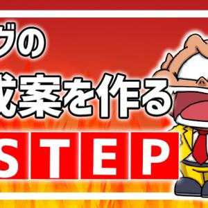 ブログの構成案を作る方法7STEP【作業ロケットの設計書を大公開】