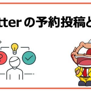 Twitter予約投稿ができる無料アプリ3選【メリット・デメリットも解説】
