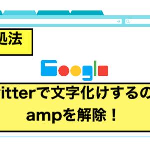 【対処法】Twitterで文字化けするのでampを解除した!