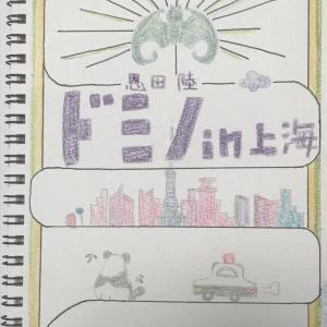 9月13日の1冊 「ドミノin上海」 恩田陸