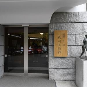 成川美術館 初秋の箱根1泊旅_2020.09 ②
