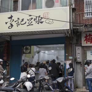 李記豆漿 台湾縦断旅行_2019.11.4 No.1<台北編>