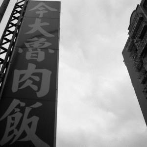今大魯肉飯 台湾縦断旅行_2019.11.5 No.2<台北編>