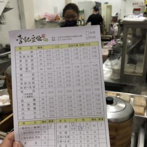 李記豆漿 台湾縦断旅行_2019.11.5 No.1<台北編>
