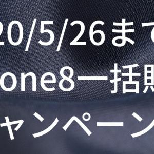 iPhone8一括購入キャンペーン!2020/5/26まで!| おとくケータイ.net