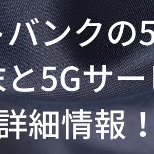 ソフトバンクの5G対応端末と5Gサービスの詳細情報!