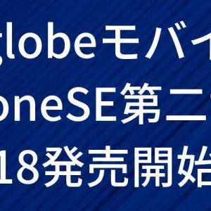 格安スマホ:Biglobeモバイルで iPhonseSE 第二世代発売開始!