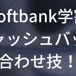 Softbank学割とキャッシュバックの合わせ技!