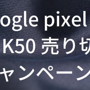 google pixel 3a/LG K50売り切りキャンペーン!