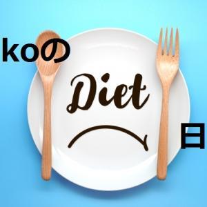 Mokoのダイエット日記 Vol.6