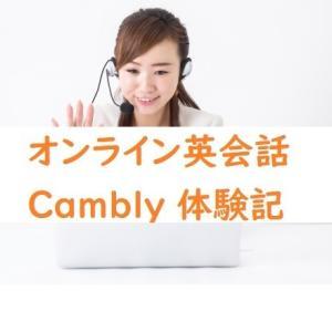 オンライン英会話Cambly(キャンブリー)体験記:7週目
