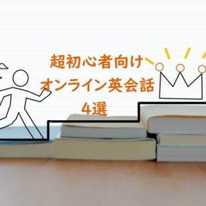 【はじめての英会話】超初心者におすすめしたいオンライン英会話4選