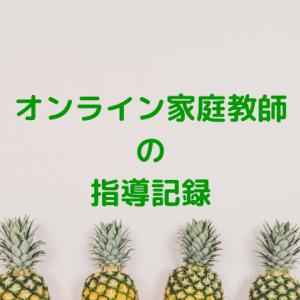 オンライン家庭教師の指導記録(10/12~10/18)