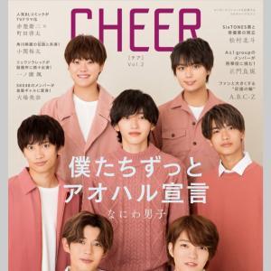 なにわちゃん(なにわ男子)表紙など登場する雑誌のまとめ(9,10月発売の雑誌)