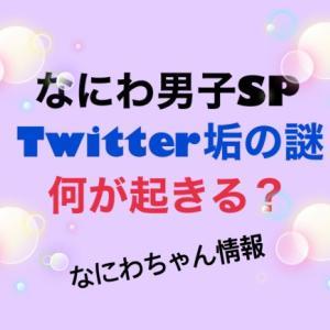 なにわちゃん(なにわ男子)謎のTwitterアカウントの正体は?