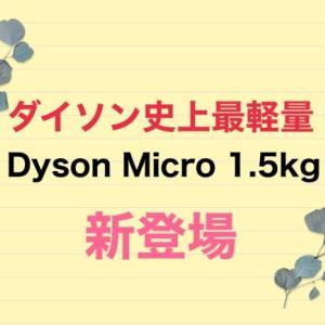 ダイソン史上最軽量の 「Dyson Micro 1.5kg」 \(^o^)/新登場