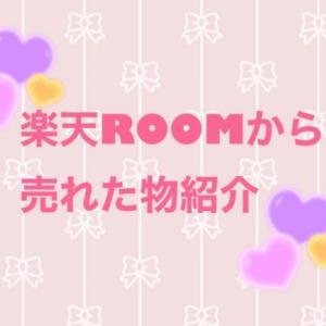 9月のスーパーセールで楽天ROOMから売れたもの レディースファッション編