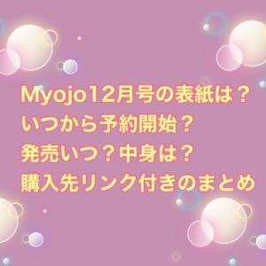 Myojo12月号の表紙は?いつから予約開始?発売はいつ?中身は?