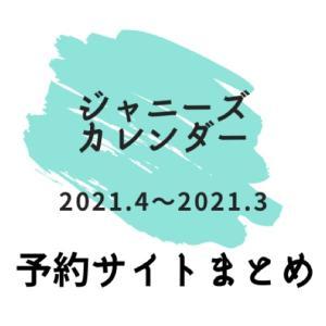 (予約締切迫る!)ジャニーズカレンダー!予約サイト情報!